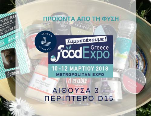 FoodExpo 2018 – Σας περιμένουμε